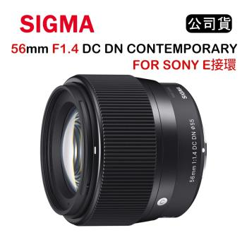 SIGMA 56mm F1.4 DC DN CONTEMPORARY FOR SONY E接環 (公司貨)