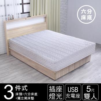 IHouse-山田 日式插座燈光房間三件組(獨立筒床墊+床頭+六分床底)-雙人5尺