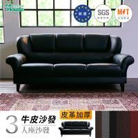 IHouse-長野 經典傳奇加厚款牛皮沙發-3人坐