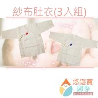 [悠遊寶國際-MIT手作的溫暖] -MIT純棉短版紗布肚衣/M號(3入組)