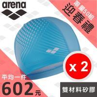 [限量迎春] arena 韓國進口 2 Way 矽膠泳帽 二件組 ARN7407E 外膠裡布 時尚 印花 舒適 長髮 防水 護耳游泳帽 男女通用