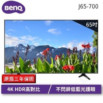 [結帳驚喜價]明基BenQ 65吋4K HDR連網護眼液晶顯示器+視訊盒(J65-700)