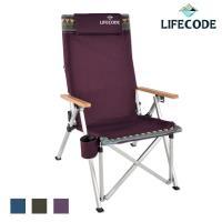 LIFECODE 公爵可調段木扶手折疊椅(附枕頭+杯架)-三色可選