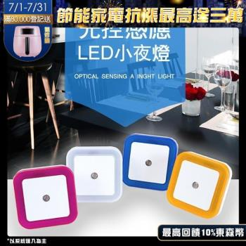 LED光控小夜燈 智能感應 方形 心形 光感自動開關 省電 節能 壁燈 走廊燈 小夜燈 婚慶 裝飾 壁燈