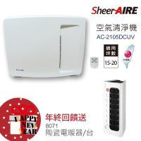 買大送小!SheerAIRE席愛爾15-20坪PM2.5除臭抗菌除甲醛超全能型空氣清淨機AC-2105DCUV(送陶瓷電暖器8071)