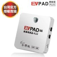 易播電視盒精裝版EVPAD PLUS精裝版 華人台灣版 (送無線滑鼠)