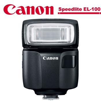 Canon Speedlite EL-100 閃光燈(公司貨)
