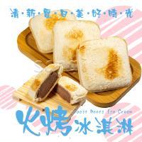 [老爸ㄟ廚房]人氣話題美食!火烤冰淇淋 20顆(65g/顆/包 ) 巧克力/香草/紅豆牛奶口味
