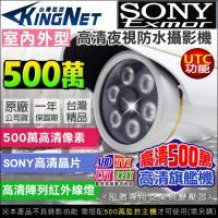 【KINGNET】監視器攝影機 AHD TVI 500萬 5MP 防水槍型鏡頭 SONY Exomr晶片 UTC控制 防水IP6 六陣列燈紅外線夜視