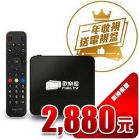 【年優惠】闔家歡樂看Fain TV機上盒/電視盒
