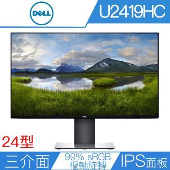 DELL戴爾 UltraSharp U2419HC 24型IPS面板99%sRGB三介面薄邊框可旋轉液晶螢幕