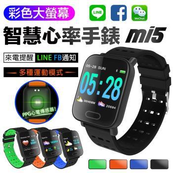 MTK方款彩屏大螢幕心率手環mi5(加碼贈英倫風錶帶)
