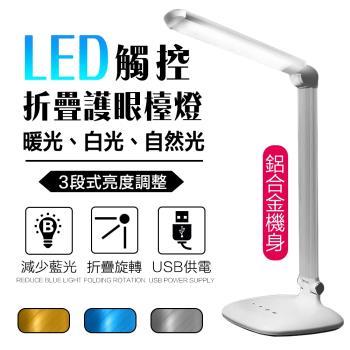 【FJ】質感LED觸碰式鋁合金摺疊護眼檯燈(SFB679)