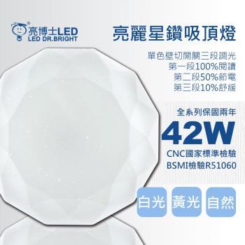 亮博士LED亮麗星鑽吸頂燈42W適合2~3坪開關三段調光(白光/黃光/自然光)