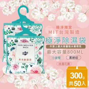 極淨 小蒼蘭/浪漫花園/黑琥珀香氛強效除濕袋(市售最大容量800ml)50入