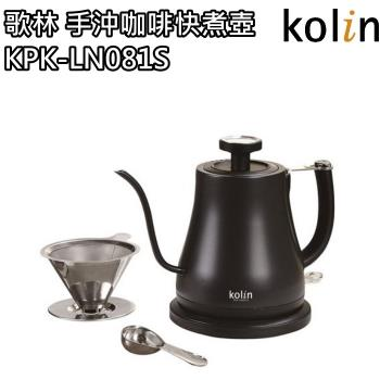 Kolin歌林 手沖咖啡溫度顯示快煮壺/電茶壺KPK-LN081S