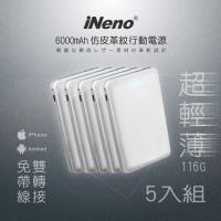 日本iNeno 超薄名片型仿皮革免帶線行動電源6000mAh / 5入組(附Apple轉接頭)