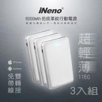 日本iNeno 超薄名片型仿皮革免帶線行動電源6000mAh / 3入組(附Apple轉接頭)