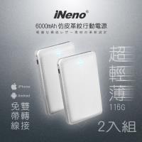 日本iNeno超薄名片型仿皮革免帶線行動電源6000mAh / 2入組(附Apple轉接頭)