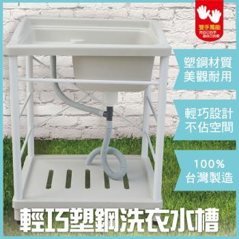 雙手萬能 輕巧塑鋼洗衣水槽