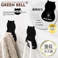 GREEN BELL EASY-HANG輕鬆掛無痕貓背掛勾(十入組)