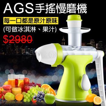 AGS健康鮮磨手搖慢磨機雙機合一慢磨機+冰淇淋機