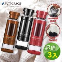 FUJI GRACE 可拆式水杯儲物兩用隨身玻璃泡茶瓶 環保玻璃瓶520ml (超值3入)