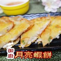[老爸ㄟ廚房]黃金酥脆月亮蝦餅 6包組(200g/2片/包)