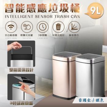 FJ 質感方款9L自動感應居家不鏽鋼垃圾桶(加厚款)
