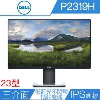 DELL戴爾 P2319H 23型IPS薄邊框廣視角液晶螢幕[三年保-優質面板保證]