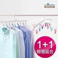 EZ Home 360度多功能魔術衣架 贈 輕巧12衣夾