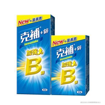 【克補】B群+鋅加強錠共90錠 (全新配方 添加葉黃素)