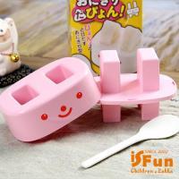 iSFun 兔子模具*DIY親子料理手作飯團飯勺組