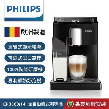 PHILIPS飛利浦 全自動義式咖啡機 EP3360
