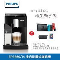 送SWITCH主機+瑪利歐網球+原廠包(市價$12160) PHILIPS飛利浦 全自動義式咖啡機 EP3360-啡享樂方案