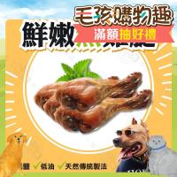 團購價 健康蒸鮮嫩雞腿-70g*50支入 限量生鮮零食 整隻連骨頭都能吃 台灣製造 犬貓可食用