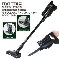MATRIC松木家電無線勁旋自走吸塵器MG-VC1314B