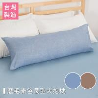 BELLE VIE 台灣製造 磨毛素色長型大抱枕 抬腿枕/靠枕/孕婦抱枕 (103×40cm) 兩色任選
