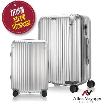 法國奧莉薇閣 20+28吋兩件組行李箱 PC金屬護角硬殼旅行箱 箱見恨晚(加贈拉桿收納袋)