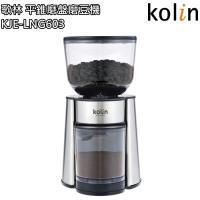 Kolin歌林 高級平錐式磨盤咖啡專用磨豆機KJE-LNG603