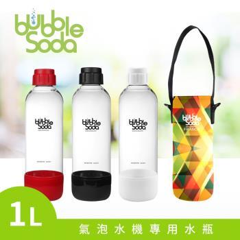 法國BubbleSoda 全自動氣泡水機專用1L水瓶-紅(附專用外出保冷袋)