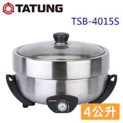 TATUNG大同 4公升不鏽鋼電火鍋 TSB-4015S