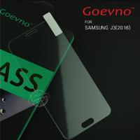 Goevno SAMSUNG Galaxy J3(2016) 玻璃貼