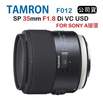 TAMRON SP 35mm F1.8 Di VC USD For Sony A接環 F012 騰龍 (公司貨)