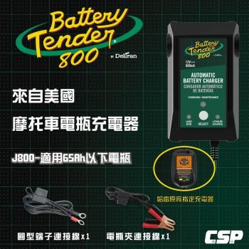 【Battery Tender】J800機車電瓶充電器12V800mA鉛酸.鋰鐵電池充電.哈雷原廠指定充電器