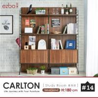 ezbo 卡爾頓系列書房款書架/收納櫃180cm