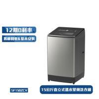 【滿額登記搶大同電子鍋】HITACHI 日立 15KG直立式溫水變頻洗衣機 SF150ZCV (星燦銀)