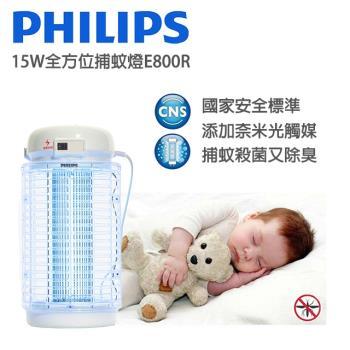 【飛利浦 PHILIPS 】15W 全方位捕蚊燈 E800R