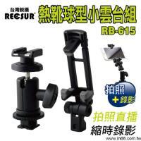 RECSUR台灣銳攝 熱靴球型雲台組 RB-615包含強力手機夾 網拍直播 手機錄影 機頂雲台 最大螢幕可放6吋