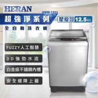 【聚火鍋餐券加碼送】HERAN禾聯 12.5KG 全自動洗衣機HWM-1332※基本安裝※